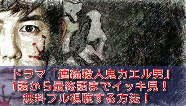 連続殺人鬼カエル男(ドラマ)の動画を1話から最終話までイッキ見!無料フル視聴する方法
