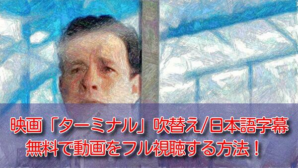 ターミナル(映画)の吹替え/日本語字幕のフル動画!無料視聴する方法