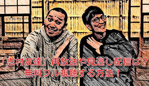 志村友達の再放送や見逃し配信動画はない?無料フル視聴する方法!