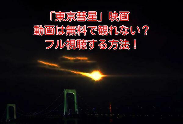東京彗星(映画)の動画は無料で観れない?フル視聴する方法!