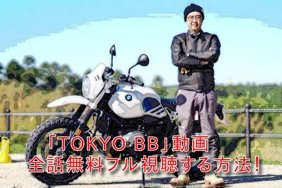 TOKYO BBの見逃し配信は観れない?フル動画で無料視聴する方法!