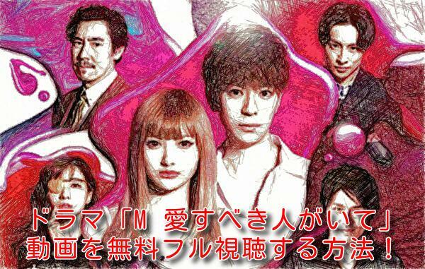 M 愛すべき人がいて(ドラマ)の動画を1話から最終話まで無料フル視聴する方法!