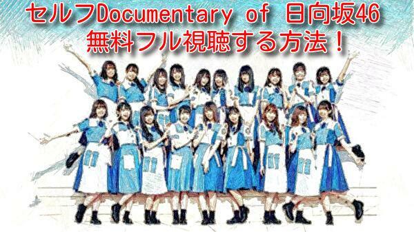 セルフDocumentary of 日向坂46のフル動画!スマホで無料視聴する方法