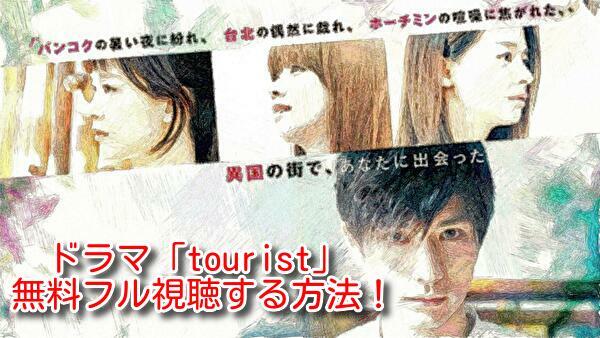 tourist(ドラマ)動画を1話から最終話までイッキ見!無料フル視聴する方法