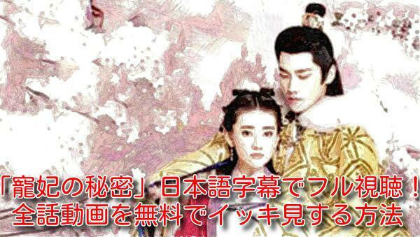 寵妃の秘密を日本語字幕でフル視聴!全話動画を無料でイッキ見する方法