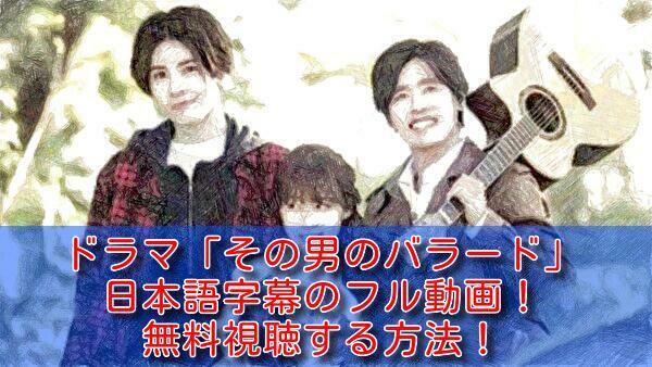 その男のバラード(ドラマ)の日本語字幕のフル動画!無料視聴する方法
