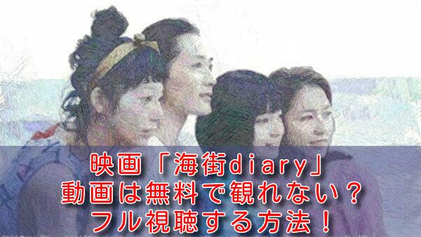 海街diary(映画)の動画は無料で観れない?フル視聴する方法!