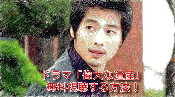 偉大な遺産(韓国ドラマ)日本語字幕のフル動画!1話から最終話まで無料視聴する方法
