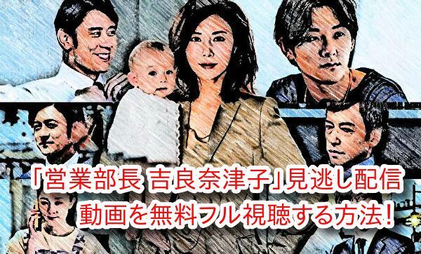営業部長 吉良奈津子の見逃し配信は無料で観れない?フル動画で視聴する方法!