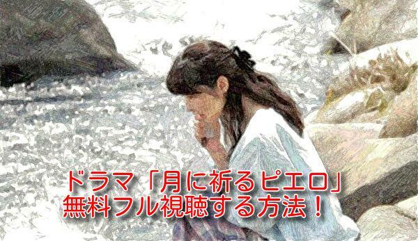 月に祈るピエロ(ドラマ)動画は無料で観れない?スマホでフル視聴する方法!