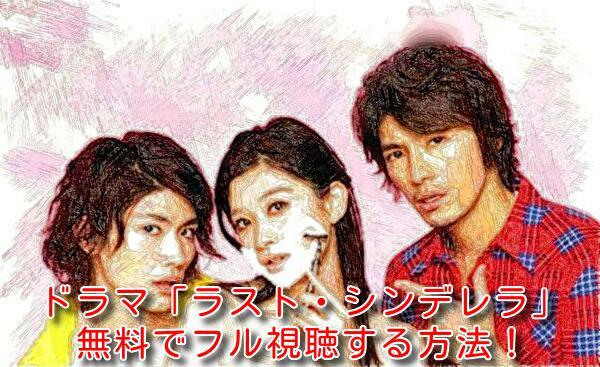 ラスト・シンデレラ(ドラマ)動画を1話から最終話までイッキ見!無料フル視聴する方法