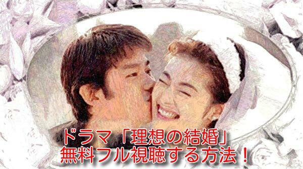 理想の結婚(ドラマ)の動画を1話から最終話までイッキ見!無料フル視聴する方法