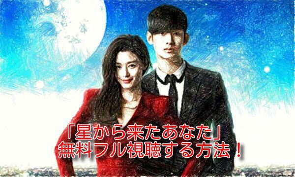 星から来たあなた(韓国ドラマ)日本語字幕のフル動画!無料視聴する方法