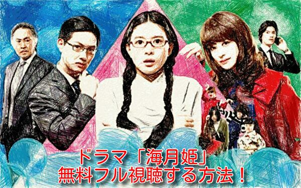 海月姫(ドラマ)の動画を1話から最終話までイッキ見!無料フル視聴する方法