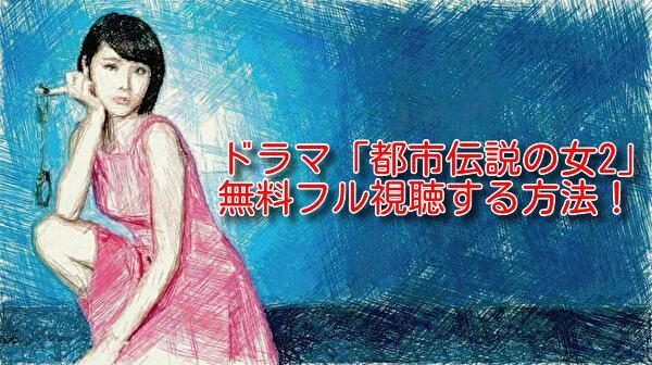 都市伝説の女2(ドラマ)動画を1話から最終話までイッキ見!無料フル視聴する方法