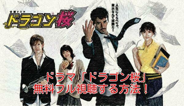 ドラゴン桜(ドラマ)の動画を1話から最終話までイッキ見!無料フル視聴する方法
