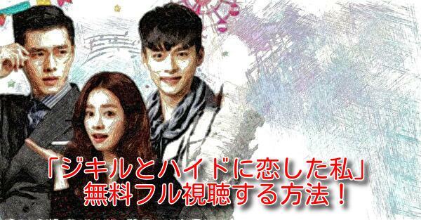 ジキルとハイドに恋した私(韓国ドラマ)日本語字幕のフル動画!無料視聴する方法