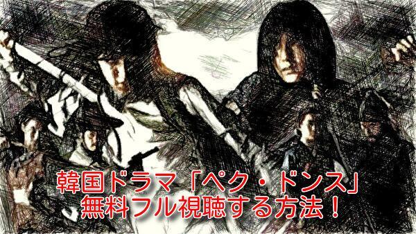 ペク・ドンス(韓国ドラマ)日本語字幕のフル動画!スマホで無料視聴する方法