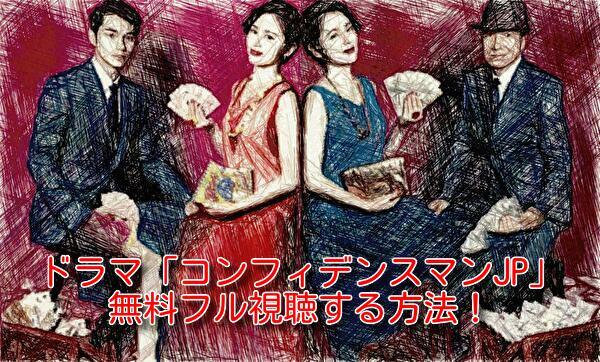 コンフィデンスマンJP(ドラマ)動画を1話から最終話まで!無料フル視聴する方法