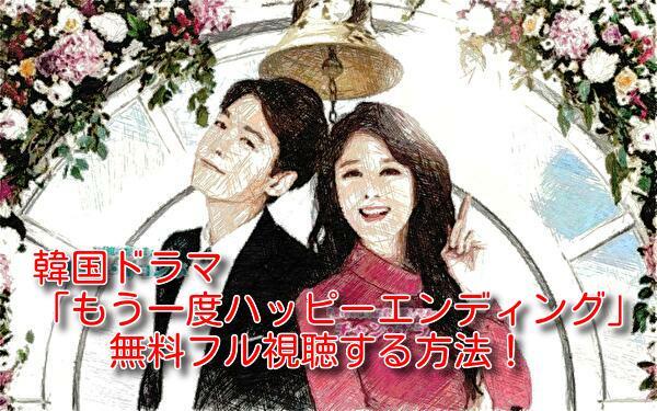 もう一度ハッピーエンディング(韓国ドラマ)日本語字幕のフル動画!無料視聴する方法
