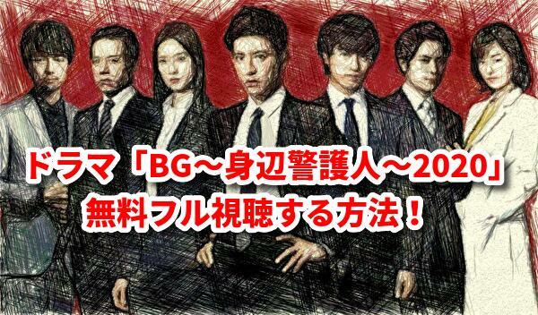 BG~身辺警護人~2020(ドラマ)動画を1話から最終話まで!無料フル視聴
