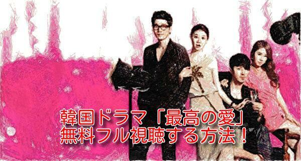 最高の愛(韓国ドラマ)日本語字幕のフル動画!スマホで無料視聴する方法